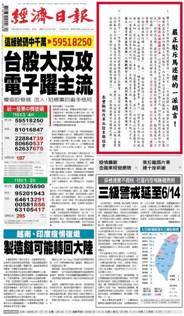 經濟日報 20210526